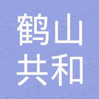 鹤山市共和现代农业发展有限公司