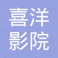 江门喜洋影院投资管理有限公司