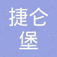 捷仑堡制冷设备(上海)有限公司