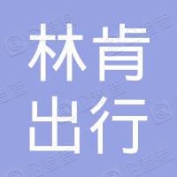 林肯(深圳)出行科技有限公司