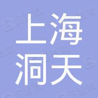 上海洞天生物科技有限公司