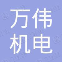 深圳市万伟机电技术有限公司