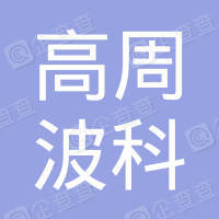 十堰高周波科工贸有限公司