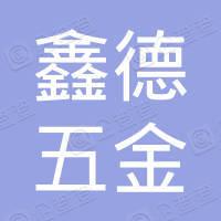 深圳市鑫德五金制品有限公司