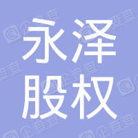 宁波永泽股权投资合伙企业(有限合伙)