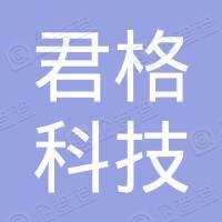 河南君格科技有限公司