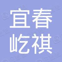 宜春屹祺文化传媒有限公司