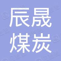 左云县辰晟煤炭销售有限公司