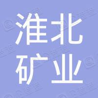 淮北矿业股份有限公司杨庄煤矿
