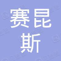 宁波梅山保税港区赛昆斯投资管理合伙企业(有限合伙)