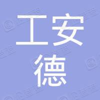 深圳市工安德实业有限公司