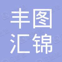 宁波丰图汇锦投资中心(有限合伙)