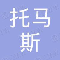 深圳赛尔托马斯生物医疗实验室有限公司