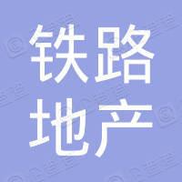 武汉铁路地产置业有限公司