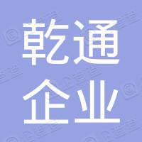 贵州乾通企业集团投资有限公司