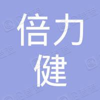 四川倍力健科技有限公司