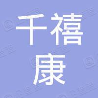 昌都市千禧康医药有限公司