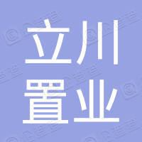 福清立川置业有限公司