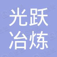 黔东南州光跃冶炼厂