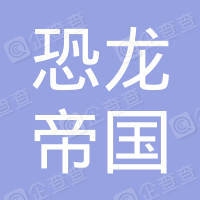 恐龙帝国文化娱乐(深圳)有限公司