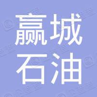 大庆赢城石油机械设备有限公司