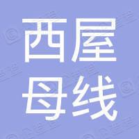 西屋母线(江苏)有限公司