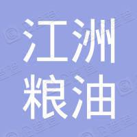 安徽省枞阳县江洲粮油棉有限责任公司