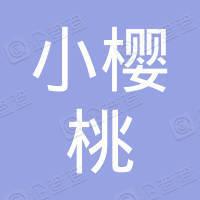 河南小樱桃动漫集团有限公司