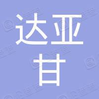 拉萨达亚甘藏药材加工有限责任公司