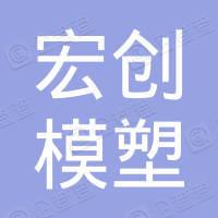 无锡宏创模塑科技有限公司