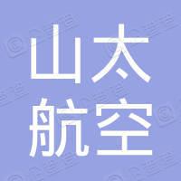 浙江山太航空技术服务有限公司