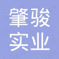 上海肇骏实业有限公司