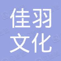 哈尔滨佳羽文化传媒有限公司
