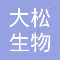 延边大松生物科技有限公司