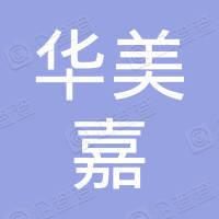 深圳市华美嘉酒店管理股份有限公司