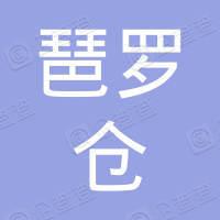 西藏琶罗仓建筑工程有限公司