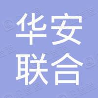 北京华安联合认证检测中心有限公司