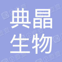 典晶生物医药科技(上海)有限公司