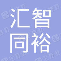 深圳汇智同裕投资管理合伙企业(有限合伙)