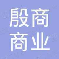 殷商商业保理有限公司