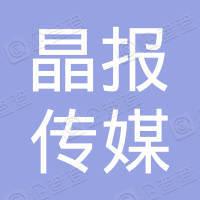 深圳晶报传媒有限公司