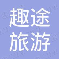 桂林趣途旅游有限公司