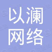 深圳市以澜网络电子科技有限公司