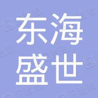 安徽东海盛世企业运营有限公司