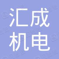三明市汇成机电设备工程有限公司