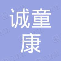 上海诚童康门诊部有限公司