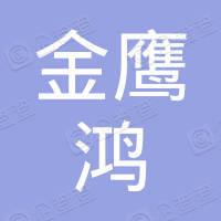 惠州市金鹰鸿贸易有限公司