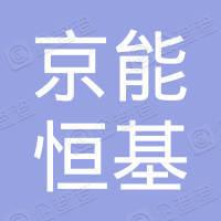 北京京能恒基新材料有限公司