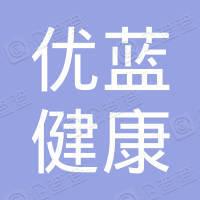 上海优蓝健康咨询有限公司