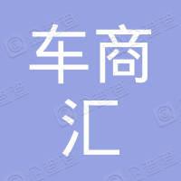 廣州車商匯廣告有限公司